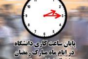 ساعت کاری دانشگاه آزاد در ماه مبارک رمضان
