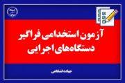 ثبت نام آزمون استخدامی روزنامه رسمی کشور 97 - 98