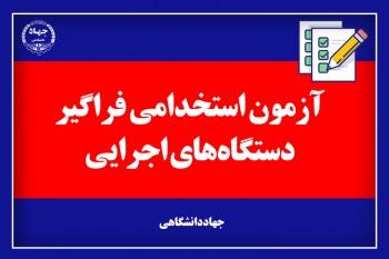 ثبت نام آزمون استخدامی بنیاد شهید و امور ایثارگران 97 - 98