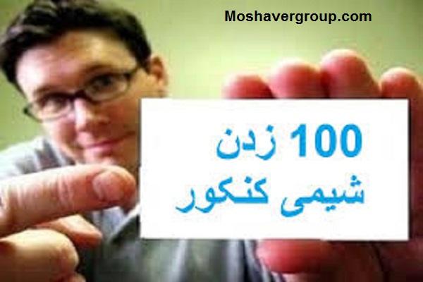 100 زدن شیمی
