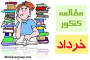 در ماه آخر  و رمضان چگونه باید درس بخوانید