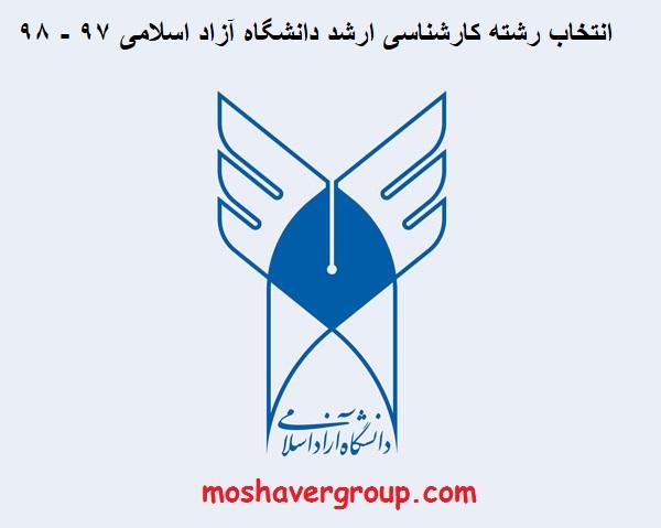 انتخاب رشته کارشناسی ارشد دانشگاه آزاد اسلامی 97 - 98