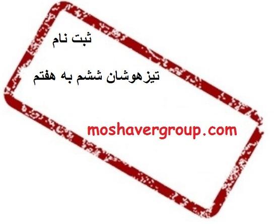 سامانه ثبت نام تیزهوشان ششم به هفتم ۱۴۰۰ | hoosh.medu.ir
