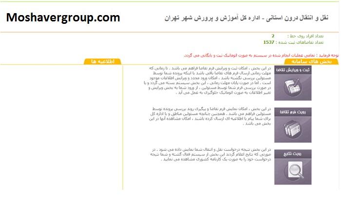 راهنمای تصویری ورود به profile.medu.ir