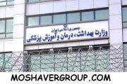 فراخوان پذیرش دانشجوی MD-Phd دانشگاه علوم پزشکی ایران 97-98