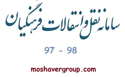 سامانه نقل و انتقالات فرهنگیان 97 - 98