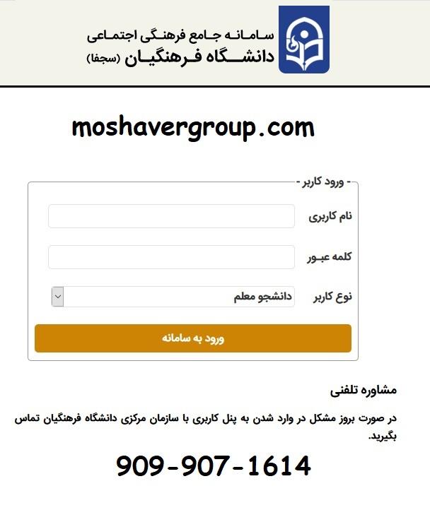 sajfa.cfu.ac.ir   ورود به سامانه دانشگاه فرهنگیان   سایت سجفا فرهنگیان