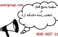 سهمیه بسیج فعال در انتخاب رشته دانشگاه آزاد