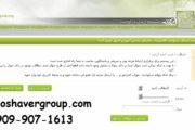 سیستم ارسال درخواست سایت سازمان سنجش
