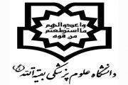 شرایط انتخاب دانشگاه های علوم پزشکی بقیه الله ، ارتش ،ناجا و نیروهای مسلح