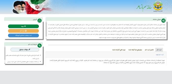 آدرس سایت سرباز ماهر www.smaher.ir