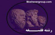 رتبه لازم برای قبولی رشته فقه و حقوق اسلامی +بازار کار موجود