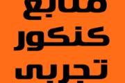 معرفی بهترین منابع کنکور 98 از زبان دانشجوی ترم آخر پزشکی شهید بهشتی