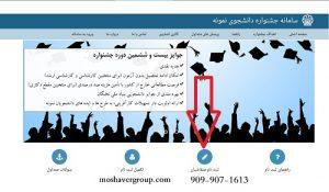 saorg.ir |  ثبت نام جشنواره دانشجوی نمونه کشوری