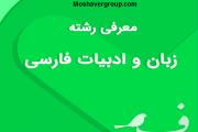 رتبه لازم برای قبولی رشته زبان و ادبیات فارسی + بازار کار موجود