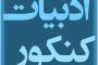 روش مطالعه ادبیات و زبان فارسی + بودجه بندی جدید کنکور 98