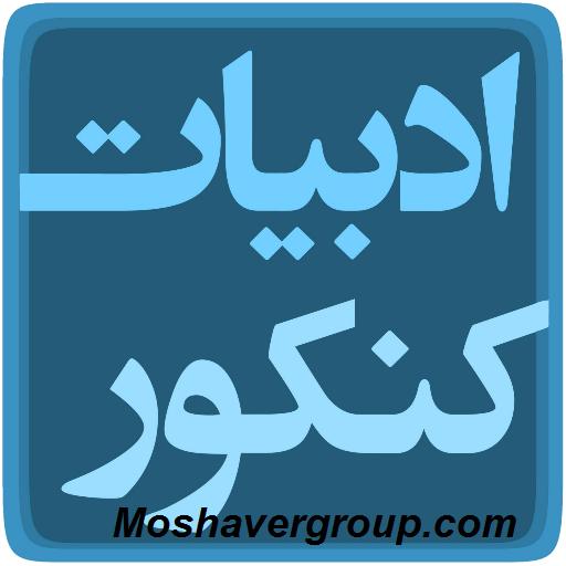 روش مطالعه ادبیات و زبان فارسی و بودجه بندی