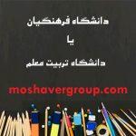 تغییر نام دانشگاه فرهنگیان به دانشگاه تربیت معلم