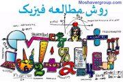 بهترین روش مطالعه فیزیک کنکور تجربی 98 از زبان دانشجوی داروسازی همدان