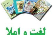 معرفی و بررسی درس زبان و ادبیات فارسی در کنکور سراسری 98