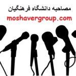 دانلود سوالات مصاحبه فرهنگیان - مصاحبه دانشگاه فرهنگیان