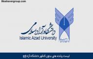 لیست رشته های بدون کنکور دانشگاه آزاد ورودی مهر ماه 97