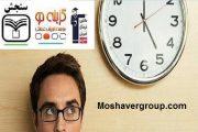 چرا باید تست زماندار بزنیم ؟ از زبان دانشجوی هوشبری مشهد