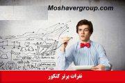 مصاحبه با محمد معین خواجوی رتبه ۱۲ تجربی کنکور ۹۷