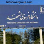 معرفی دانشگاه فردوسی مشهد/ مقاطع تحصیلی و رشته های مورد پذیرش