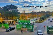معرفی دانشگاه اصفهان / رشته های مورد پذیرش و امکانات رفاهی