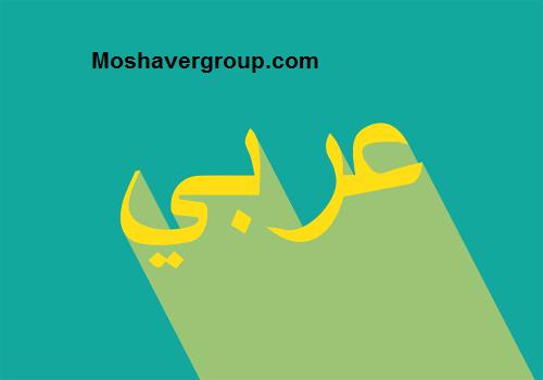 روش مطالعه درس عربی اختصاصی انسانی ؛ تمام نفرات برتر کنکور 97