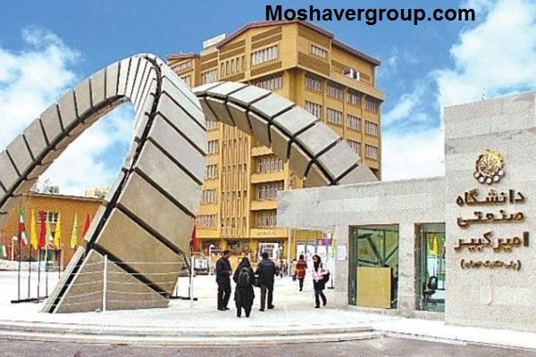 معرفی دانشگاه صنعتی امیرکبیر