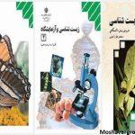 نکات مهم از ۸ فصل زیست سال دوم + مباحث کلیدی از زبان دانشجوی پزشکی اصفهان