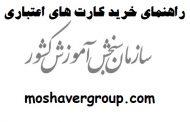 epay.sanjesh.org | خرید کارت اعتباری سازمان سنجش