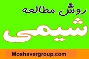 نحوه مطالعه شیمی برای کنکور 98 از زبان دانشجوی پزشکی اصفهان