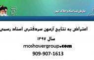 اعتراض به نتایج آزمون سردفتری اسناد رسمی modiriat.org