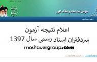 اعلام نتایج آزمون سردفتری اسناد رسمی modiriat.org