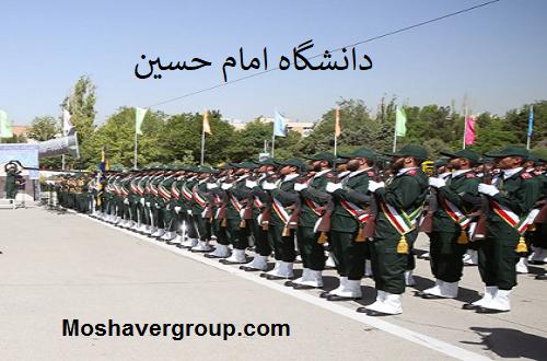 دانشگاه افسری امام حسین