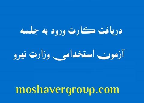 کارت ورود به جلسه آزمون استخدامی وزارت نیرو