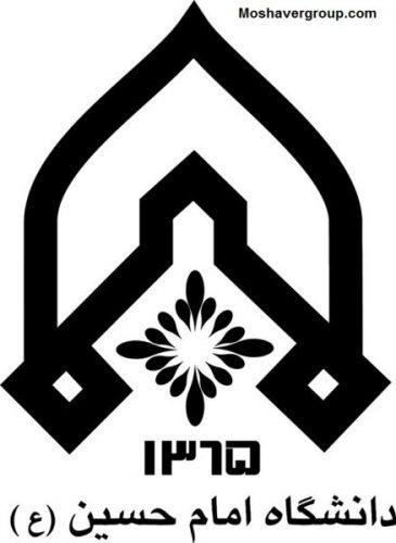 راهنمای ثبت نام و شرایط پذیرش دانشگاه افسری امام حسین / ویژه سال 97