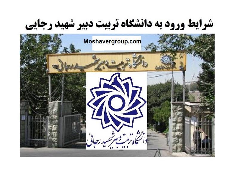 معرفی دانشگاه تربیت دبیر شهید رجایی + رشته ها و شرایط پذیرش دانشجو
