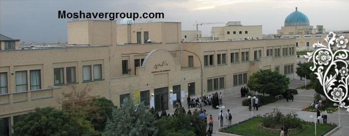 معرفی دانشگاه بین المللی امام خمینی قزوین