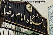 دانشگاه بین المللی امام رضا + رشته ها و شرایط پذیرش دانشجو