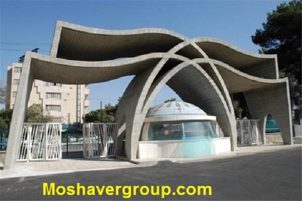 معرفی دانشگاه علوم پزشکی اصفهان