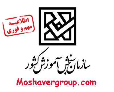 ۳۰ مهر آخرین مهلت تکمیل ظرفیت کنکور ۹۷ موسسات غیرانتفاعی