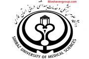 معرفی دانشگاه علوم پزشکی و خدمات بهداشتی درمانی استان فارس