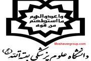 معرفی دانشگاه علوم پزشکی بقیه الله (عج)