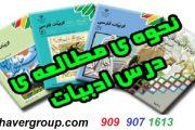 روش مطالعه ادبیات کنکور 98 برای 100 زدن از زبان دانشجوی پزشکی تهران