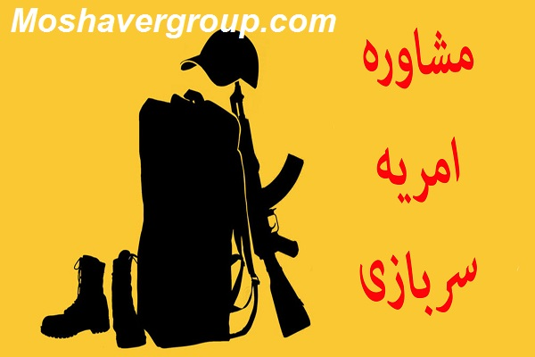 شرایط جذب امریه سربازی توسط وزارت علوم + راهنمای کامل ثبت نام