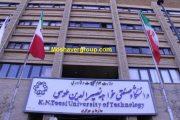 معرفی دانشگاه صنعتی خواجه نصیرالدین طوسی + رشته ها و شرایط پذیرش دانشجو